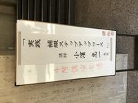 9月2日オバマセミナー①.jpg